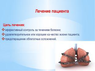 Лечение пациента Цель лечения: эффективный контроль за течением болезни; уд