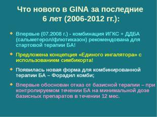 Что нового в GINA за последние 6 лет (2006-2012 гг.): Впервые (07.2008 г.) -