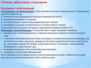 1.Лечение: амбулаторное, стационарное. ПОКАЗАНИЯ К ГОСПИТАЛИЗАЦИИ Экстренная