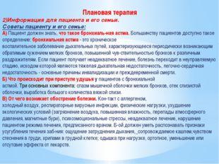 Плановая терапия 2)Информация для пациента и его семьи. Советы пациенту и е