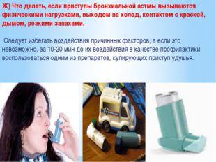 Ж) Что делать, если приступы бронхиальной астмы вызываются физическими нагруз