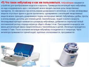 •Л) Что такое небулайзер и как им пользоваться. Небулайзером называется устро