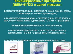 Комбинированные препараты (ДДБА+ИГКС) в одной упаковке: ФОРМОТЕРОЛ/БУДЕСОНИД