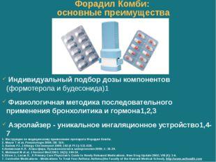 Форадил Комби: основные преимущества Индивидуальный подбор дозы компонентов (