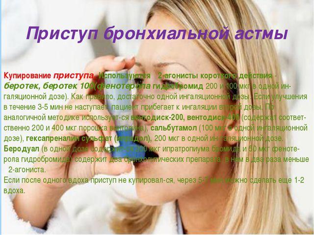 Приступ бронхиальной астмы Купирование приступа. Используются β2-агонисты ко...