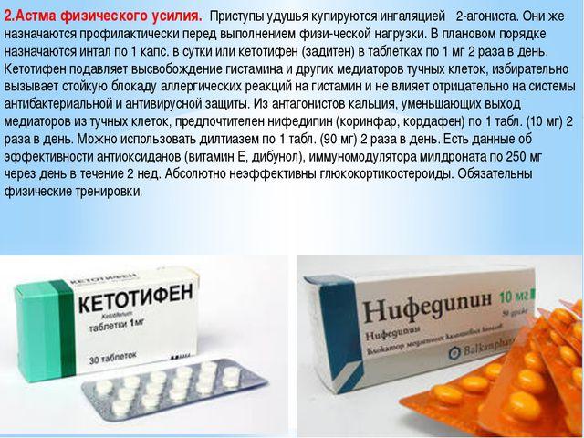 2.Астма физического усилия. Приступы удушья купируются ингаляцией β2-агониста...