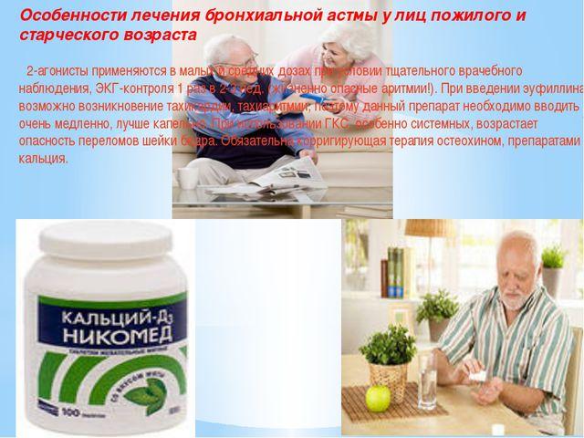 Особенности лечения бронхиальной астмы у лиц пожилого и старческого возраста...