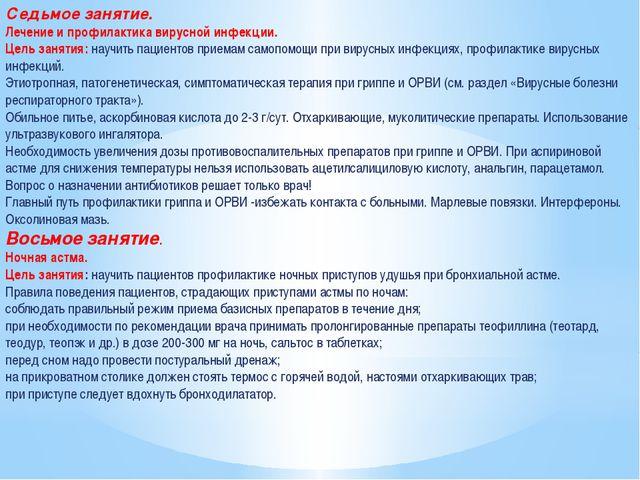 Седьмое занятие. Лечение и профилактика вирусной инфекции. Цель занятия: науч...