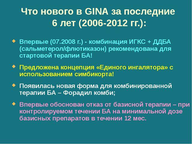 Что нового в GINA за последние 6 лет (2006-2012 гг.): Впервые (07.2008 г.) -...