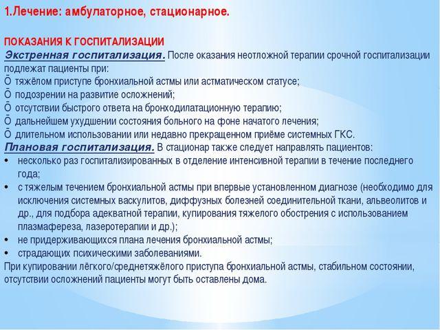 1.Лечение: амбулаторное, стационарное. ПОКАЗАНИЯ К ГОСПИТАЛИЗАЦИИ Экстренная...