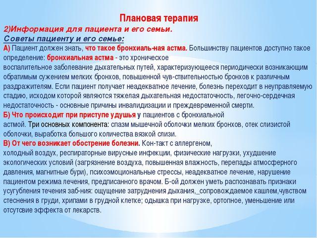 Плановая терапия 2)Информация для пациента и его семьи. Советы пациенту и е...