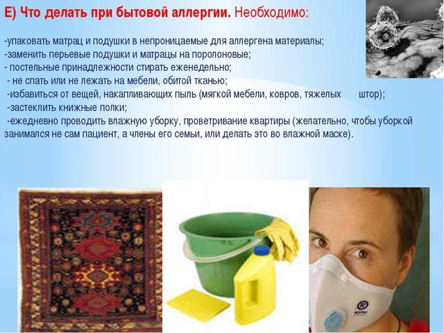 Е) Что делать при бытовой аллергии. Необходимо: -упаковать матрац и подушки в...