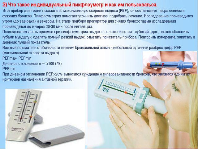 З) Что такое индивидуальный пикфлоуметр и как им пользоваться. Этот прибор да...