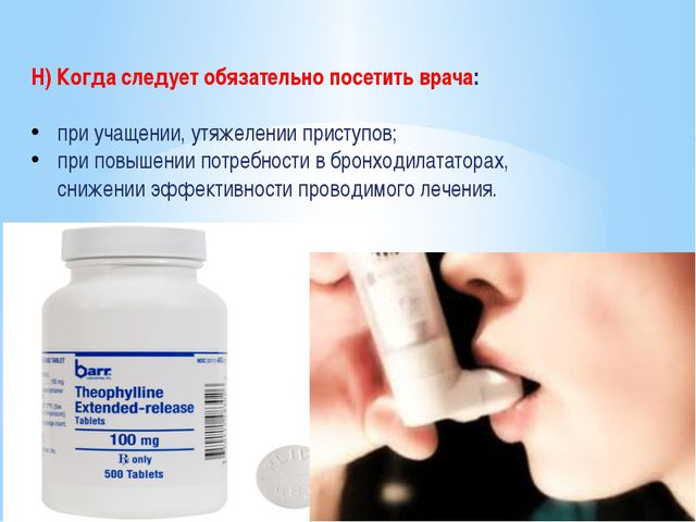 Н) Когда следует обязательно посетить врача: при учащении, утяжелении приступ...