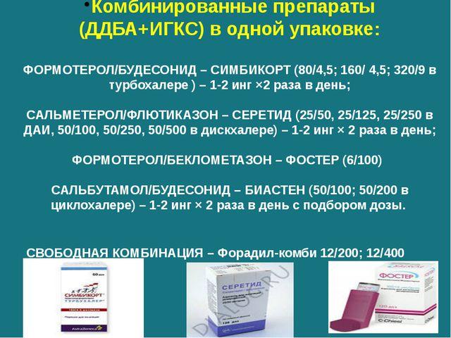 Комбинированные препараты (ДДБА+ИГКС) в одной упаковке: ФОРМОТЕРОЛ/БУДЕСОНИД...