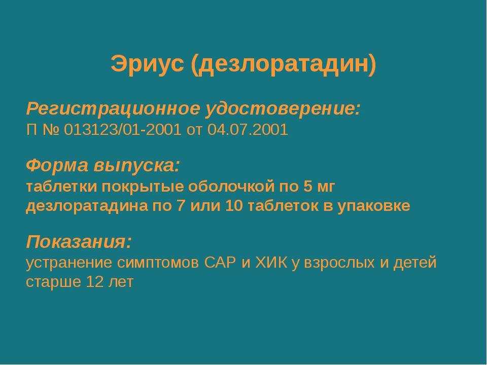 Эриус (дезлоратадин) Регистрационное удостоверение: П № 013123/01-2001 от 0...