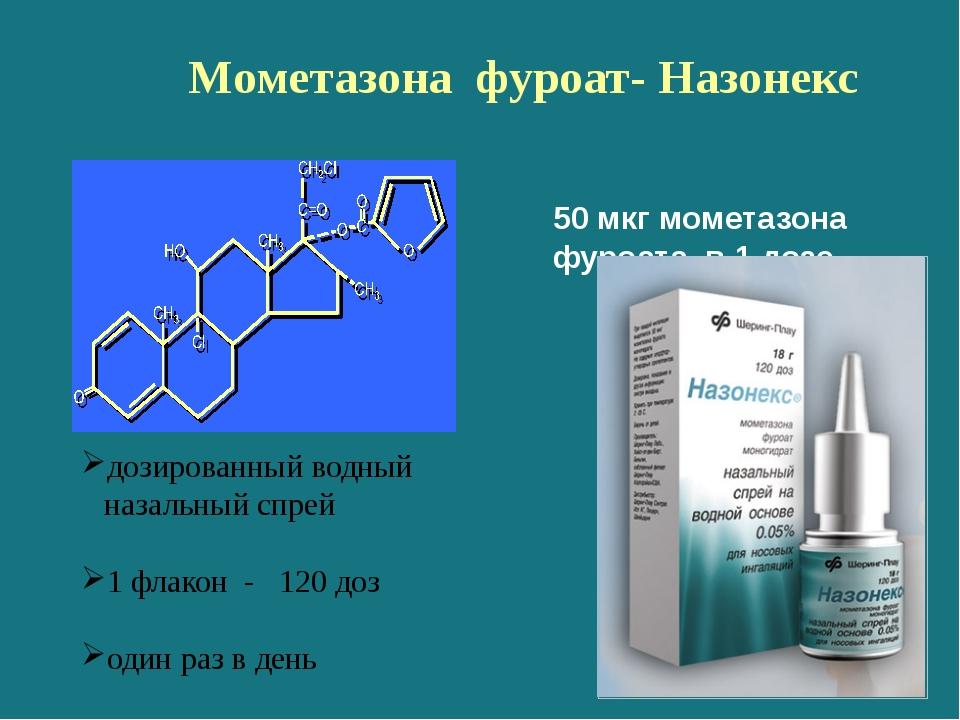 50 мкг мометазона фуроата в 1 дозе Мометазона фуроат- Назонекс дозированный...