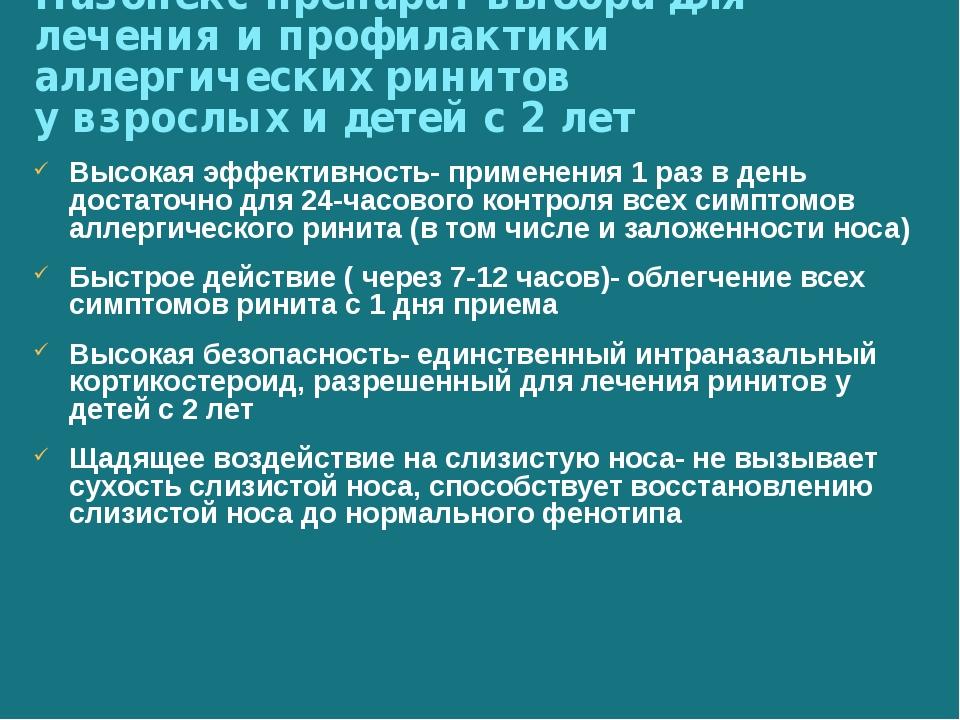 Назонекс-препарат выбора для лечения и профилактики аллергических ринитов у в...