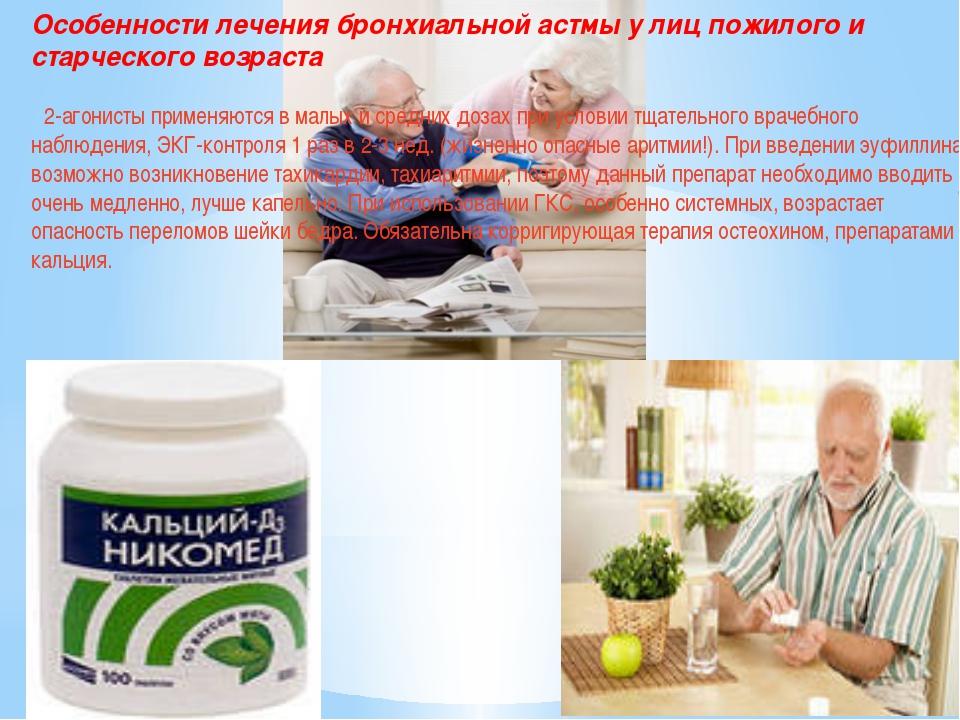 Особенности лечения бронхиальной астмы