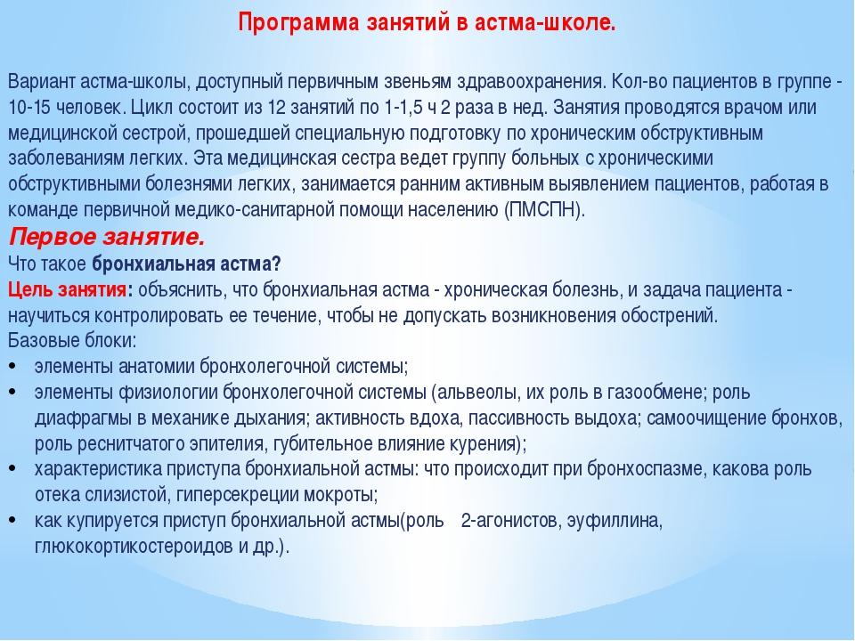 Программа занятий в астма-школе. Вариант астма-школы, доступный первичным зве...