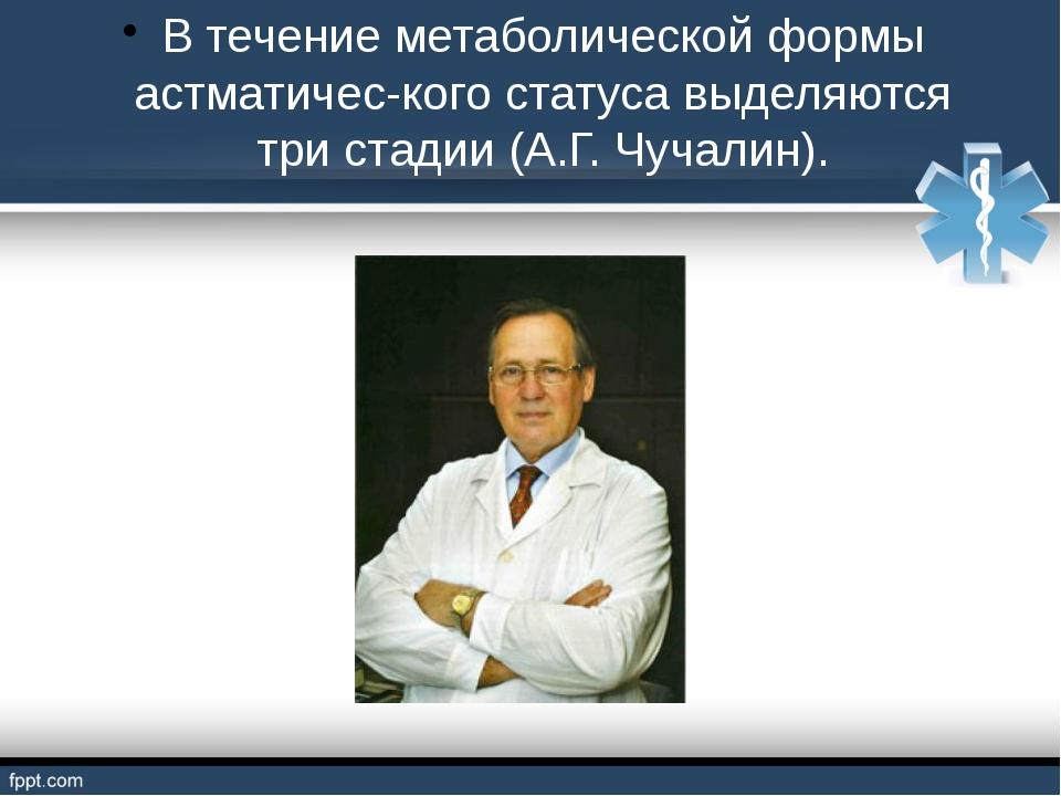 В течение метаболической формы астматического статуса выделяются три стадии...