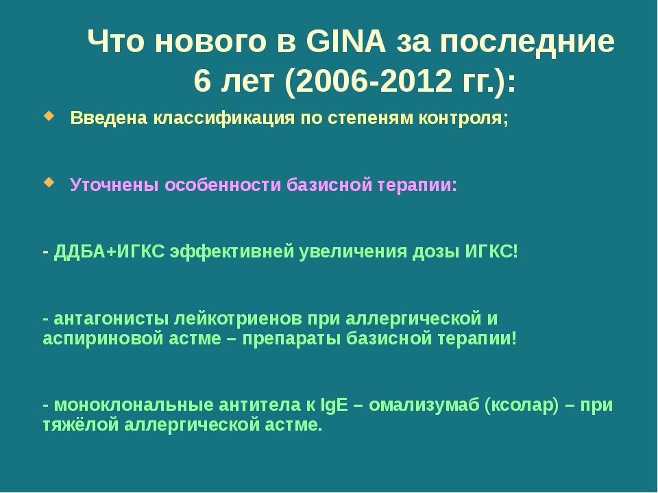Что нового в GINA за последние 6 лет (2006-2012 гг.): Введена классификация п...