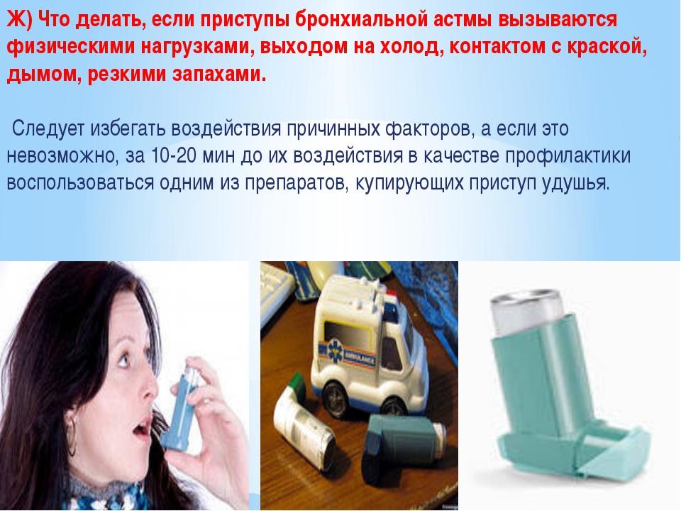 Ж) Что делать, если приступы бронхиальной астмы вызываются физическими нагруз...