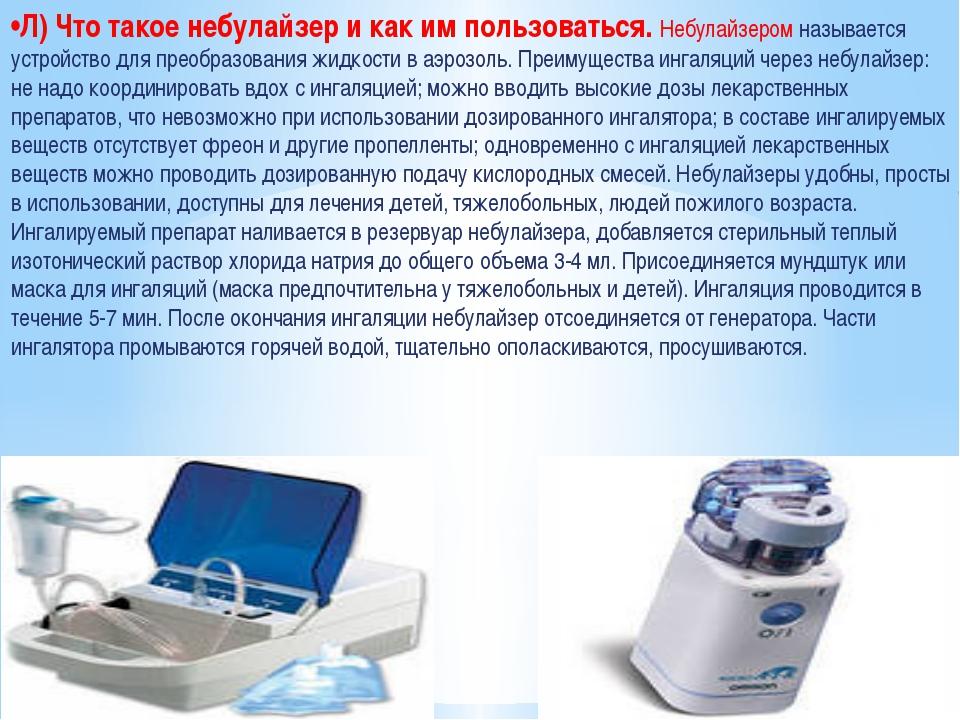 •Л) Что такое небулайзер и как им пользоваться. Небулайзером называется устро...