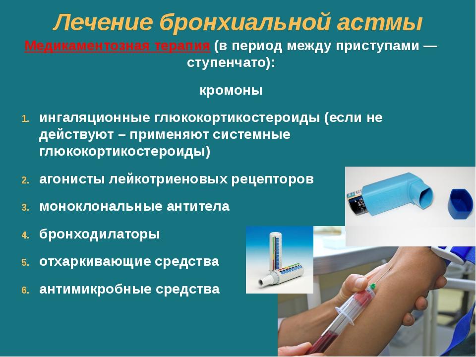 Лечение бронхиальной астмы Медикаментозная терапия (в период между приступами...