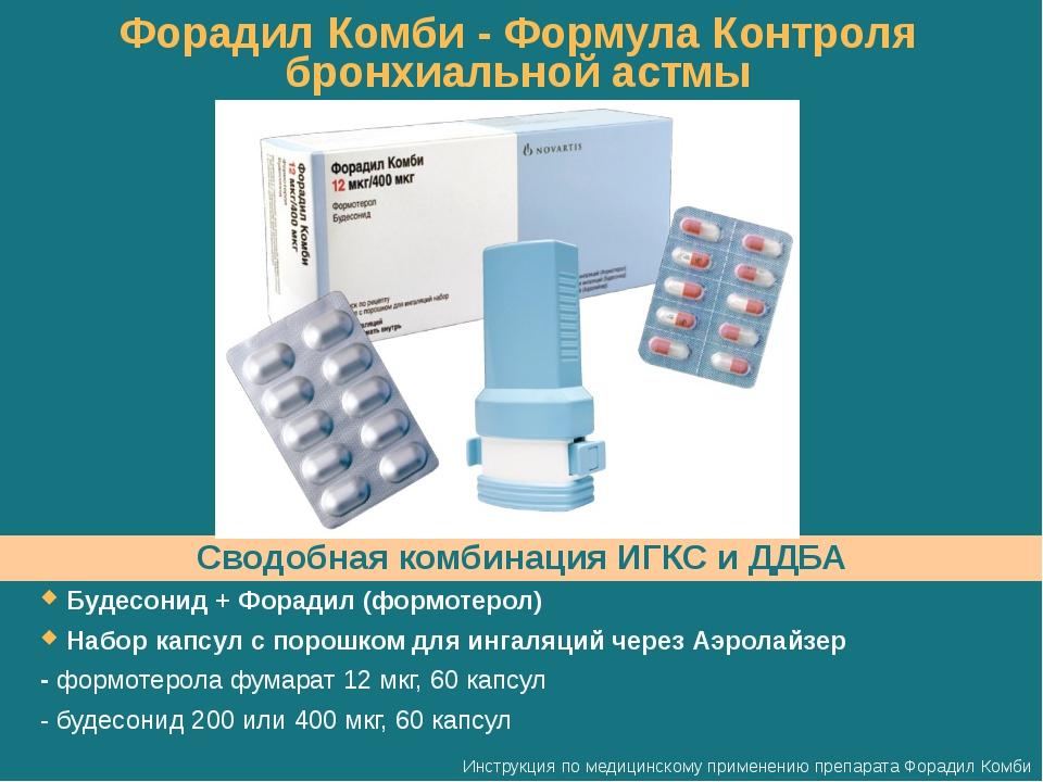 Форадил Комби - Формула Контроля бронхиальной астмы Будесонид + Форадил (форм...