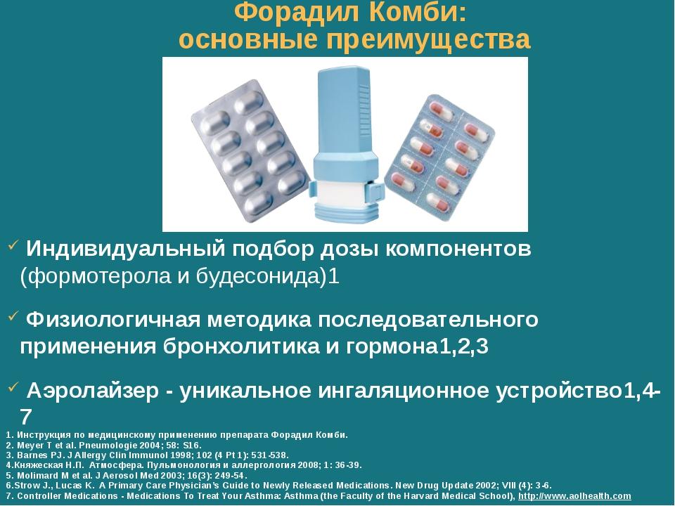 Форадил Комби: основные преимущества Индивидуальный подбор дозы компонентов (...