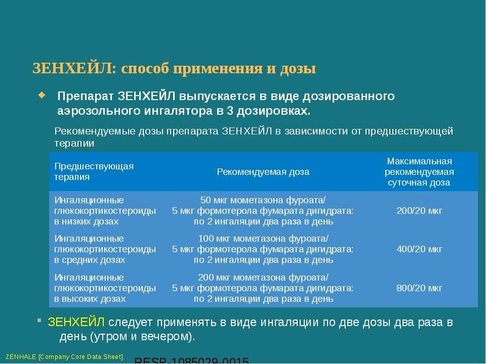 ЗЕНХЕЙЛ: способ применения и дозы Препарат ЗЕНХЕЙЛ выпускается в виде дозиров...