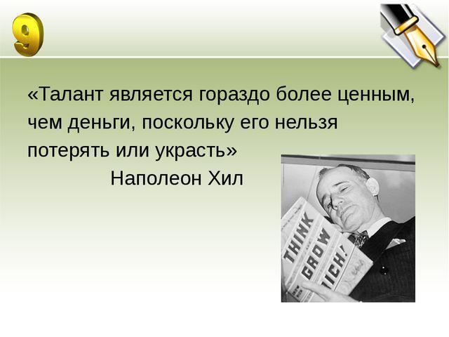 «Талант является гораздо более ценным, чем деньги, поскольку его нельзя поте...
