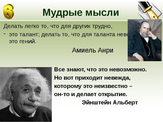 Мудрые мысли Делать легко то, что для других трудно, это талант; делать то,...