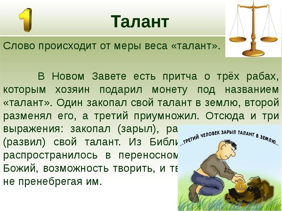 Талант Слово происходит от меры веса «талант».  В Новом Завете есть притча...