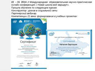 22 – 15 2014 .II Международная образовательная научно-практическая онлайн-ко