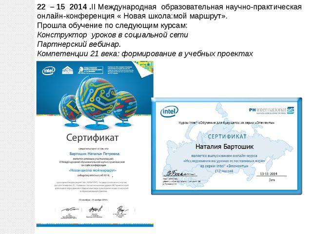 22 – 15 2014 .II Международная образовательная научно-практическая онлайн-ко...