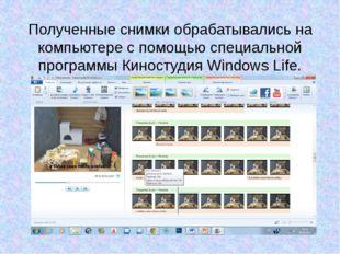 Полученные снимки обрабатывались на компьютере с помощью специальной программ