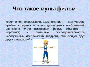 Что такое мультфильм Мультиплика́ция (от лат. multiplicatio — умножение, увел