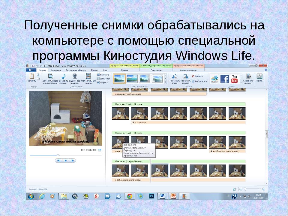 Полученные снимки обрабатывались на компьютере с помощью специальной программ...