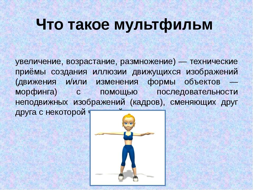 Что такое мультфильм Мультиплика́ция (от лат. multiplicatio — умножение, увел...