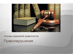 Правонарушение Основы правовой грамотности