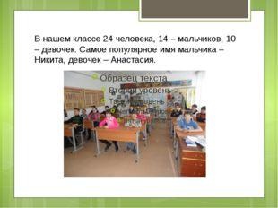 В нашем классе 24 человека, 14 – мальчиков, 10 – девочек. Самое популярное им