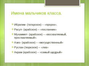 Имена мальчиков класса. Ибрагим- (татарское) – «пророк». Расул- (арабское) –