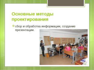 Основные методы проектирования сбор и обработка информации, создание презента