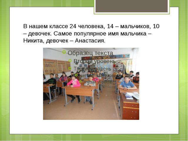 В нашем классе 24 человека, 14 – мальчиков, 10 – девочек. Самое популярное им...
