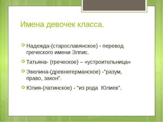 Имена девочек класса.  Надежда-(старославянское) - перевод греческого имени...