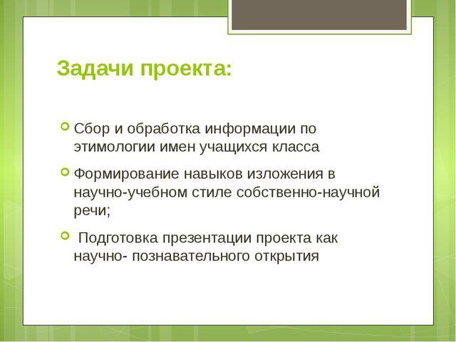 Задачи проекта: Сбор и обработка информации по этимологии имен учащихся класс...