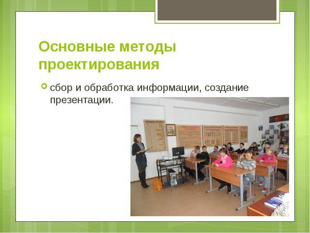 Основные методы проектирования сбор и обработка информации, создание презента...