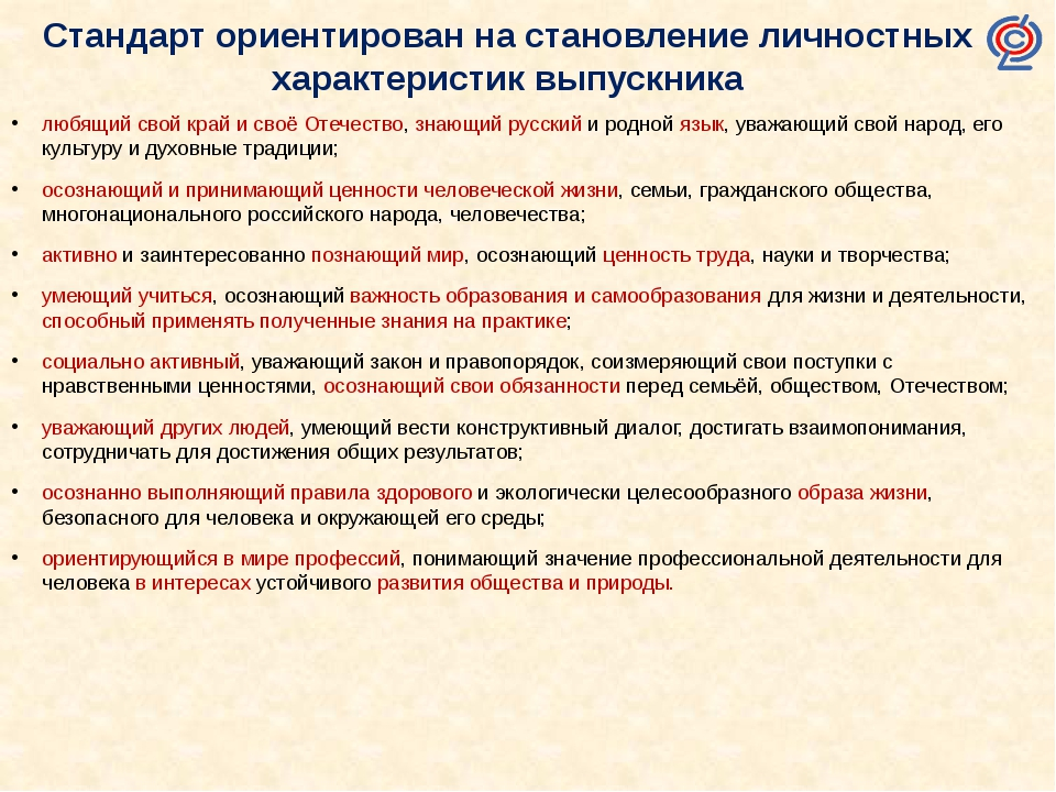 Стандарт ориентирован на становление личностных характеристик выпускника любя...